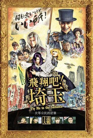 Fly Me To The Saitama (2019) Main Poster