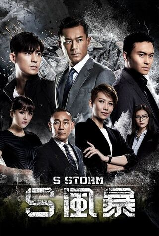 S Storm (2016) Main Poster