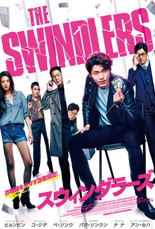 The Swindlers (2017) Main Poster