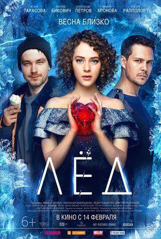 Ice (2018) Main Poster