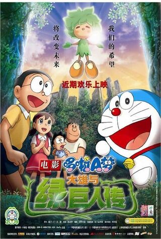 Doraemon The Movie: Nobita And The Green Giant Legend (2008) Main Poster