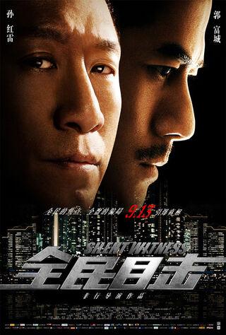 Silent Witness (2013) Main Poster
