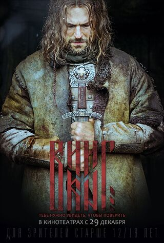 Viking (2016) Main Poster