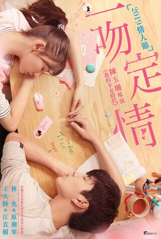 Fall In Love At First Kiss (2019) Main Poster