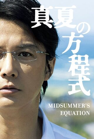 Midsummer's Equation (2013) Main Poster