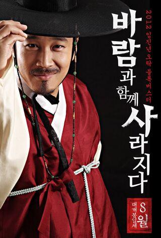 The Grand Heist (2012) Main Poster