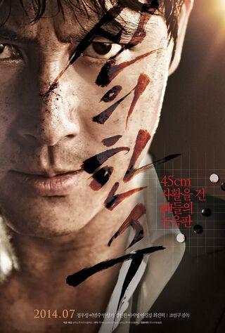 The Divine Move (2014) Main Poster