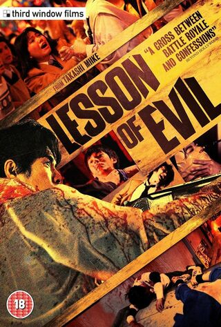 Lesson Of The Evil (2012) Main Poster