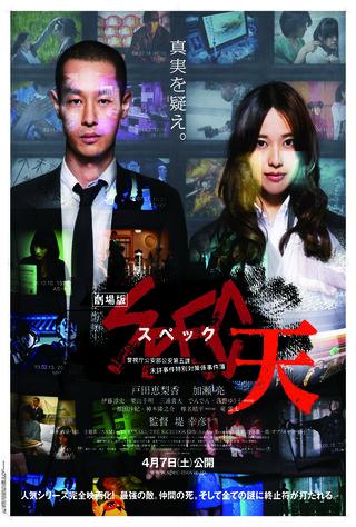 SPEC: Heaven (2012) Main Poster