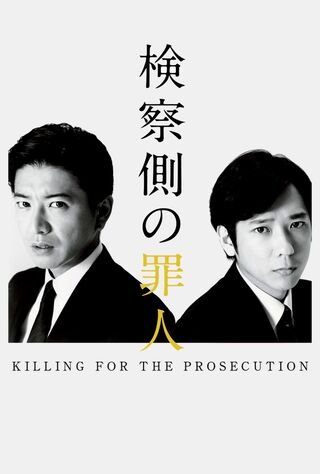 Killing For The Prosecution (2018) Main Poster