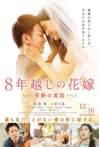 The 8-Year Engagement (2017) Main Poster