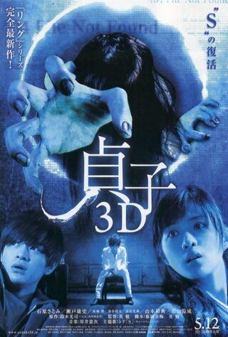 Sadako 3D (2012) Main Poster