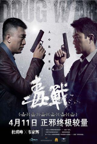 Drug War (2013) Main Poster