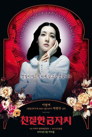 Lady Vengeance (2005) Main Poster