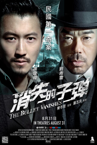 The Bullet Vanishes (2012) Main Poster