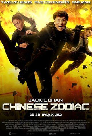 Chinese Zodiac (2013) Main Poster