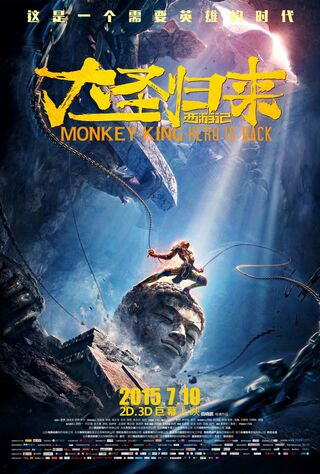 Monkey King: Hero Is Back (2016) Main Poster