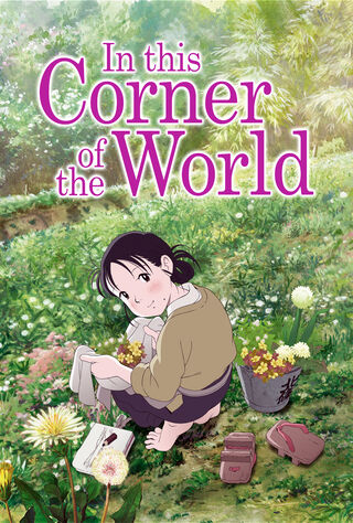 In This Corner Of The World (2016) Main Poster