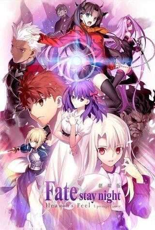 Fate/stay Night [Heaven's Feel] II. Lost Butterfly (2019) Main Poster