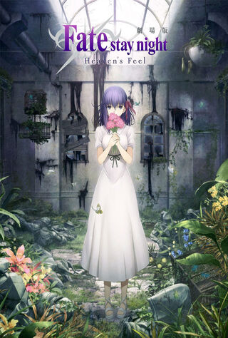 Fate/Stay Night: Heaven's Feel - III. Spring Song (2020) Main Poster