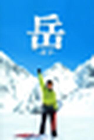 Peak: The Rescuers (2011) Main Poster
