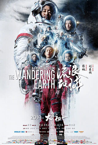 The Wandering Earth (2019) Main Poster