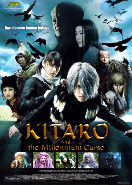 Kitaro (2007) Poster #2