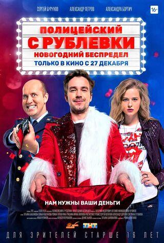 Politseyskiy S Rublyovki. Novogodniy Bespredel 2 (2019) Main Poster