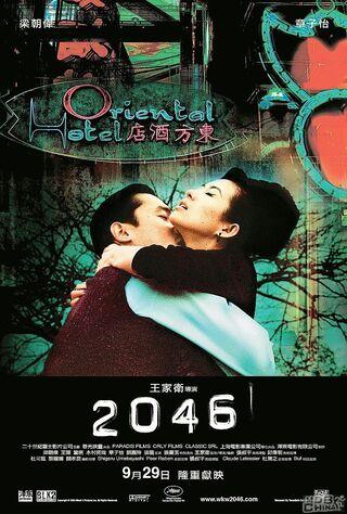 2046 (2004) Main Poster