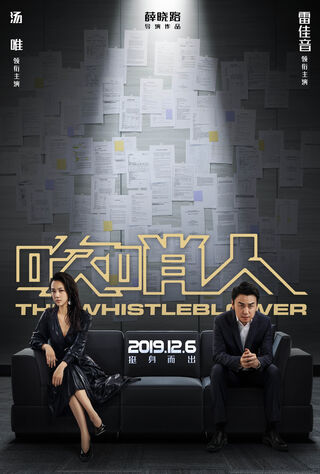 Whistleblower (2019) Main Poster