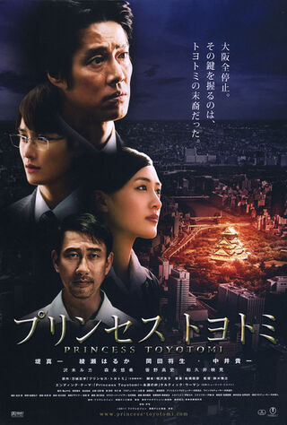 Princess Toyotomi (2011) Main Poster