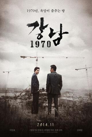 Gangnam 1970 (2015) Main Poster