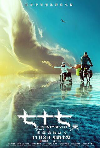 Seventy-Seven Days (2017) Main Poster