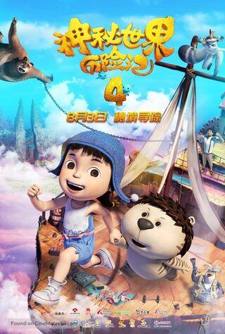 Yugo & Lala 4 (2018) Main Poster