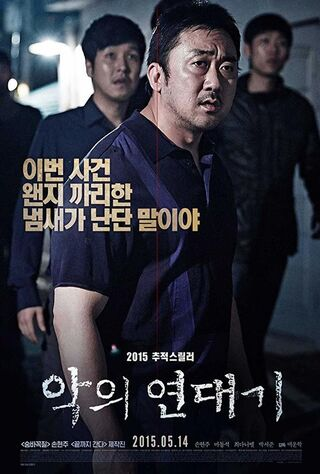Chronicles Of Evil (2015) Main Poster