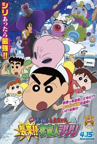 Crayon Shin-Chan: Invasion!! Alien Shiriri (2017) Main Poster