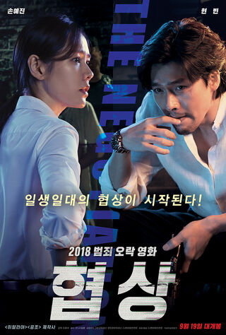 The Negotiation (2018) Main Poster