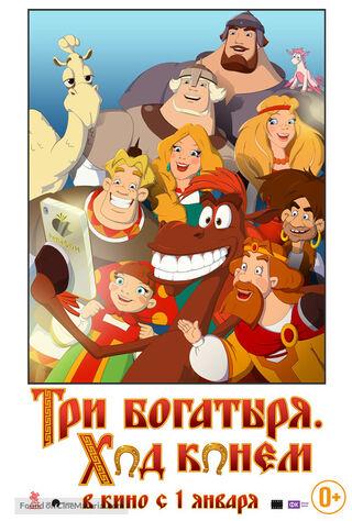 Tri Bogatyrya: Khod Konem (2015) Main Poster