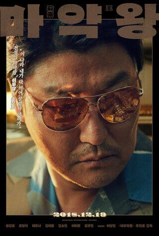 The Drug King (2018) Main Poster