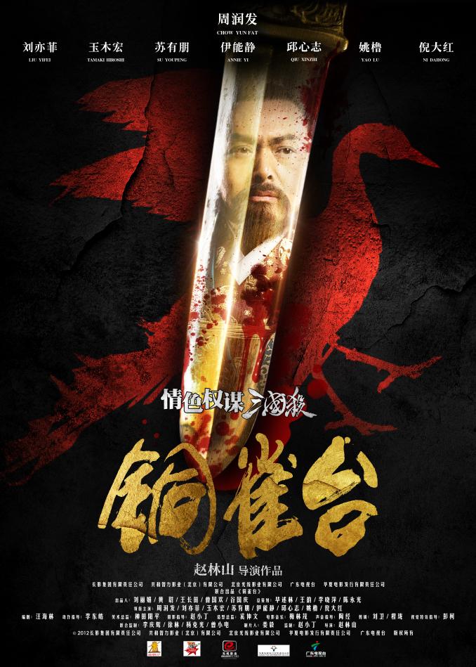 Tong Que Tai (2012) Main Poster