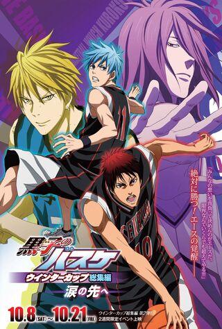 Kuroko's Basketball: Last Game (2017) Main Poster