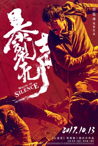 Wrath Of Silence (2018) Main Poster