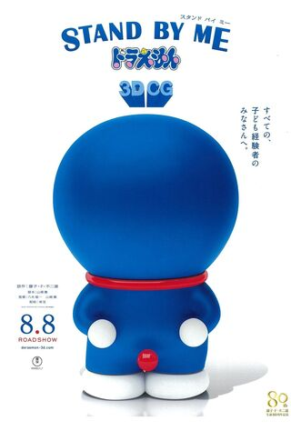 Stand By Me Doraemon (2014) Main Poster