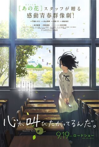 The Anthem Of The Heart (2015) Main Poster