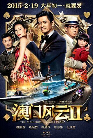 From Vegas To Macau II (2015) Main Poster