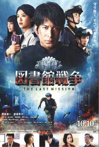 The Last Mission (2015) Main Poster