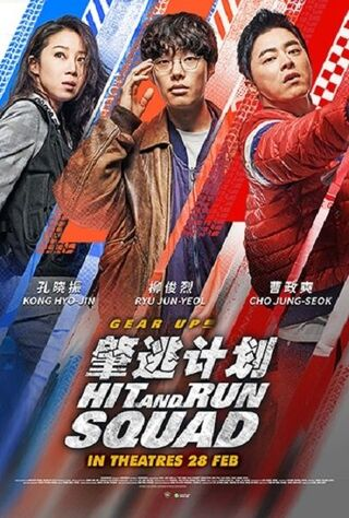 Hit-and-Run Squad (2019) Main Poster