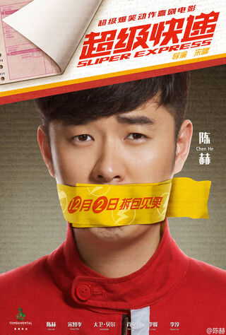 Super Express (2016) Main Poster