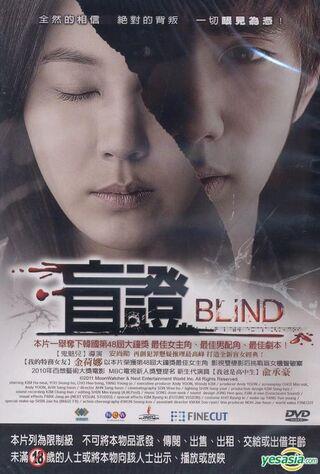 Blind (2011) Main Poster
