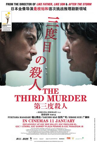 The Third Murder (2018) Main Poster